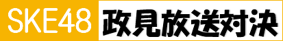 http://nico-comment.net/html/ske48.html